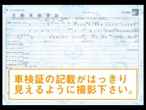 車検証撮影-秋田買取